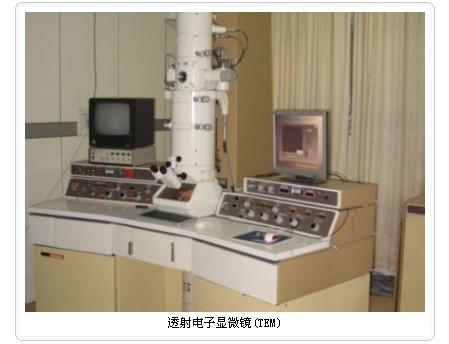 透射电子显微镜(TEM)